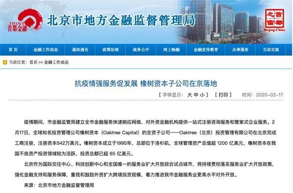 首家外资AMC来了!万亿级资管巨头子公司已在北京完成工商注册