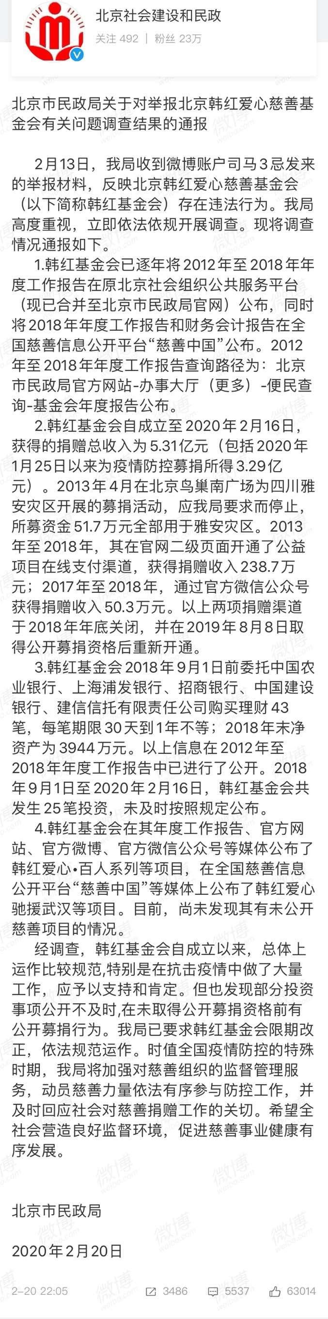 韓紅基金會被舉報違法?北京民政局: