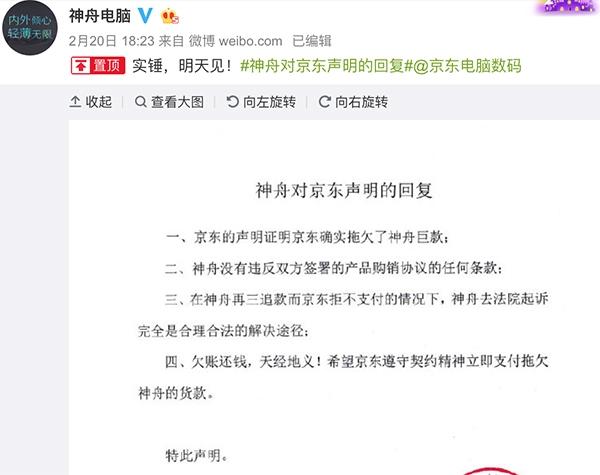 神舟电脑否认违反产品购销协议 称再三追款而京东拒不支付
