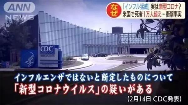 美国吹哨人爆料:感染或超1000例 CDC刻意隐瞒?