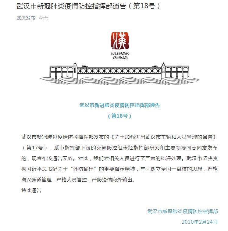 武汉宣布:放开离汉通道的通告无效