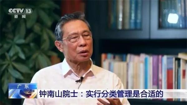 钟南山:下调响应级别时机已到 出院重新感染可能性很小