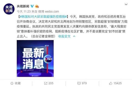 韩国疫情告急!977人确诊!21万人待排查 首尔飞青岛机票从500元暴涨到4000元!