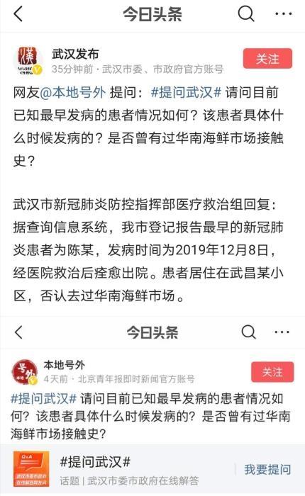 武漢最早新冠肺炎患者詳情:2019年1
