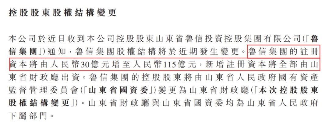 山东国际信托股权变更获批 一参一控两家公募 上市两年多却沦为仙股