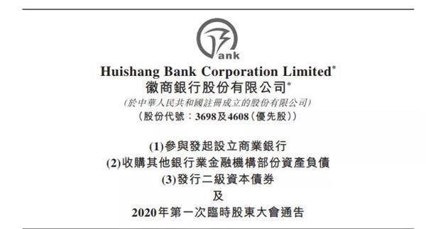 """徽商银行参与设立""""新包商银行""""及拟收购包商银行4家分行"""
