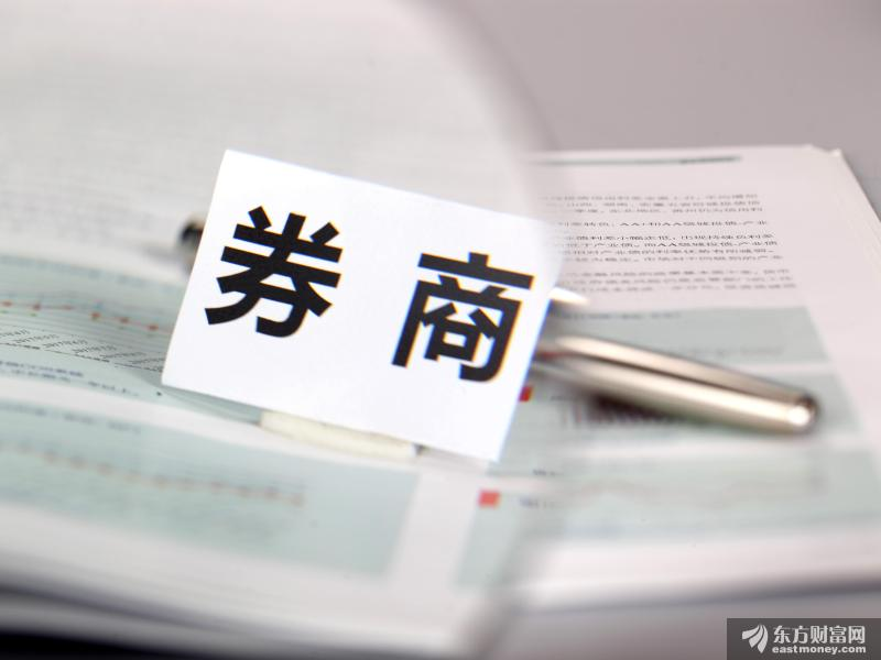 券商资管也出手了!国泰君安、广发、东证资管累计自购4.5亿元