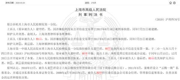 又见老鼠仓!美女基金经理联手私募亚军 趋同交易14亿获利4600万