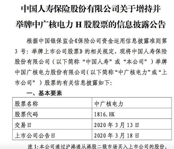 中国人寿增持并举牌中广核电力H股(1816.HK)股票