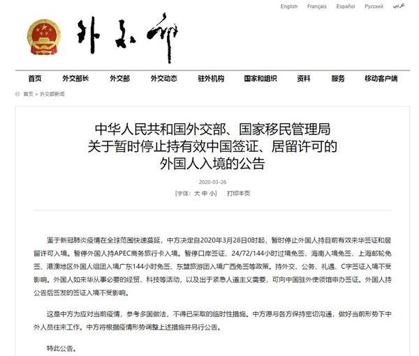 中国28日起暂停持有效中国签证、居留许可的外国人入境