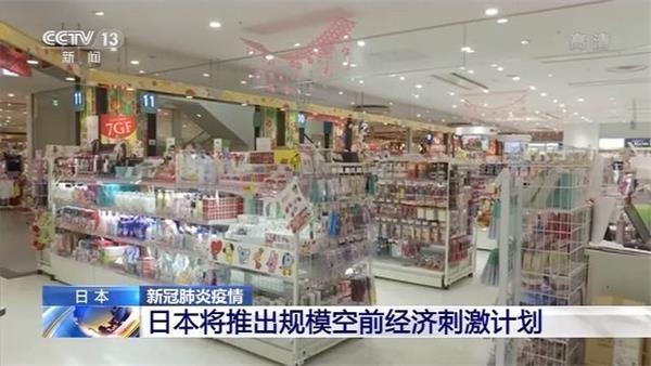 白醋洗头日本将推出迄今最大规模经济刺激计划
