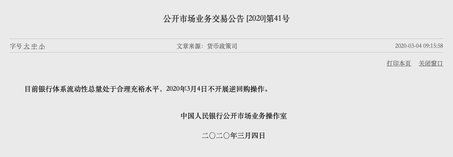很多央行降息,中国不动?中国人民银行的公告传达了一些信息