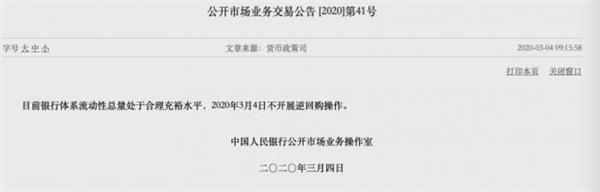 为什么暂时不呢?中国的政策利率保持不变
