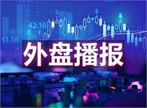 隔夜外盘:欧美股市全线收高 美油跌超9%金价涨逾4%