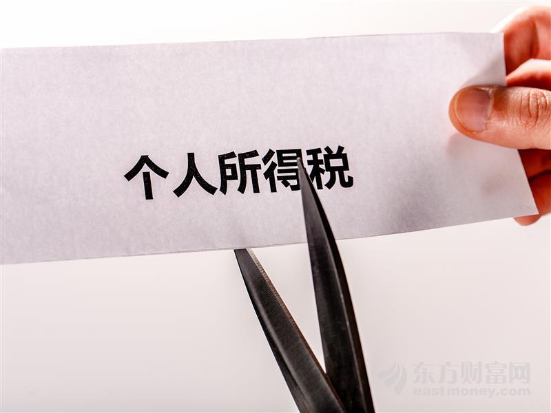 北京个税年度汇算渠道开通 看看你要退税还是补税?