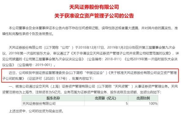 又有券商资管来了!5亿资本金 注册在上海!