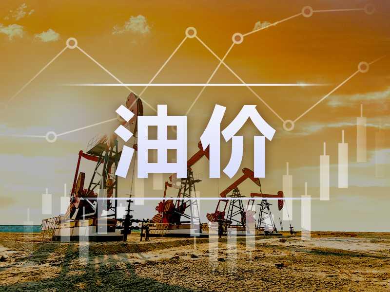 OPEC+历史性减产协议达成!油价暴涨8%后转跌 投行警告价格仍可能跌至个位数