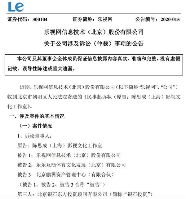 乐视网遭到陈思成工作室起诉 要求支付股权收购款2896.67万元