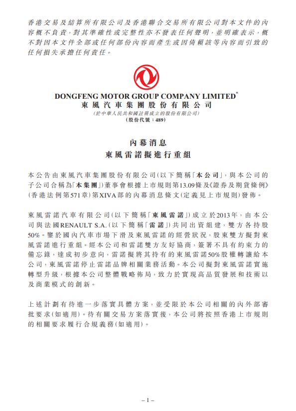恒行平台注册东风汽车集团:雷诺拟将其持有的东风雷诺50%股权转让给本公司