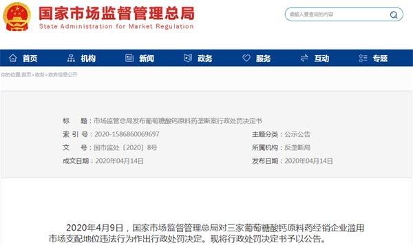 山东神秘药企搞垄断被罚3亿:采购价80元/公斤、卖2000元/公斤 幕后老板涉黑被抓