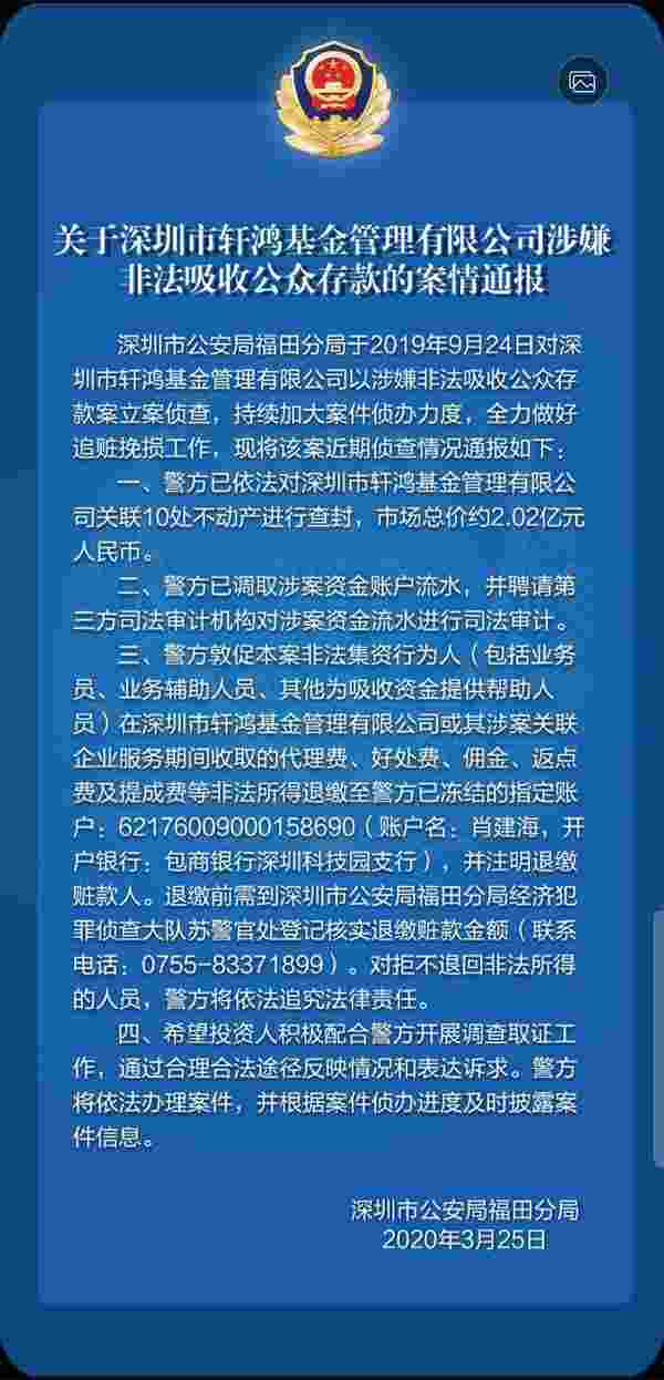 """315""""国际消费者权益日前后还原深圳轩鸿的庞氏骗局"""