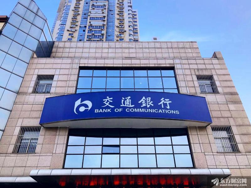 交通银行:暂停记账式原油产品的新开盘交易