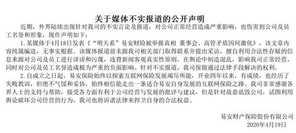 易安保险现人事地震:总经理被免职、董事长辞职 这家保险公司怎么了? _保险超市_互联网保险