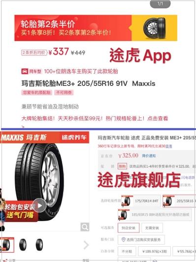 途虎APP与电商平台途虎旗舰店的价格存在差异