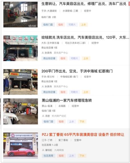某分类信息网站充斥各种汽修店转让信息