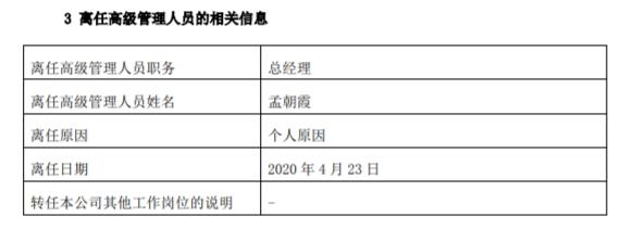 国联安基金总经理孟朝霞离任 今年已有13家基金公司宣布换帅