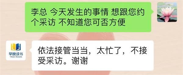 刚刚 李国庆带人接管当当 公开罢免俞渝 当当网:闯门抢公章 已经报警