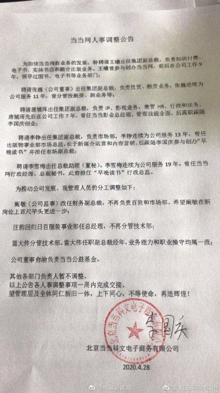 李国庆发布当当网人事调整公告:鱼雨负责当当网公益基金