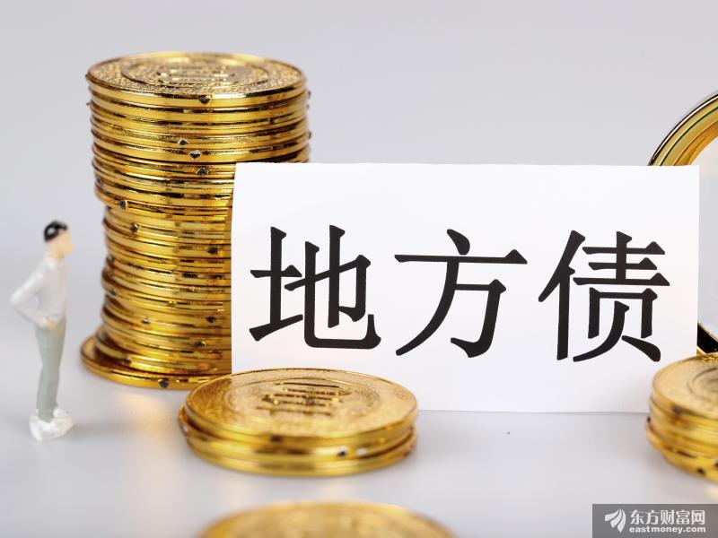 财政部副部长:截至去年底 地方政府债务率约为82.9%