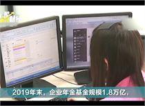 """趣酷财经:1.8万亿企业年金""""放榜""""!"""