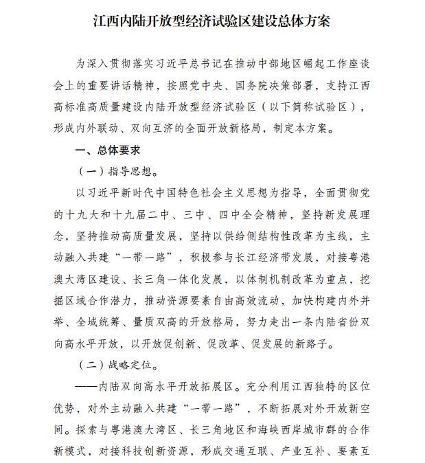 国家发展改革委发布江西内陆开放型经济试验区建设总体规划