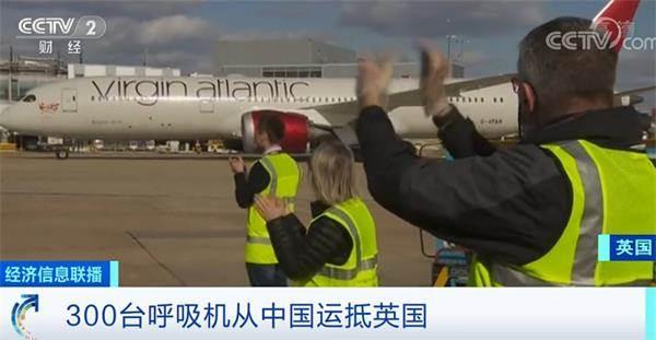 特朗普:中国送至美国的防疫物资并没有质量问题