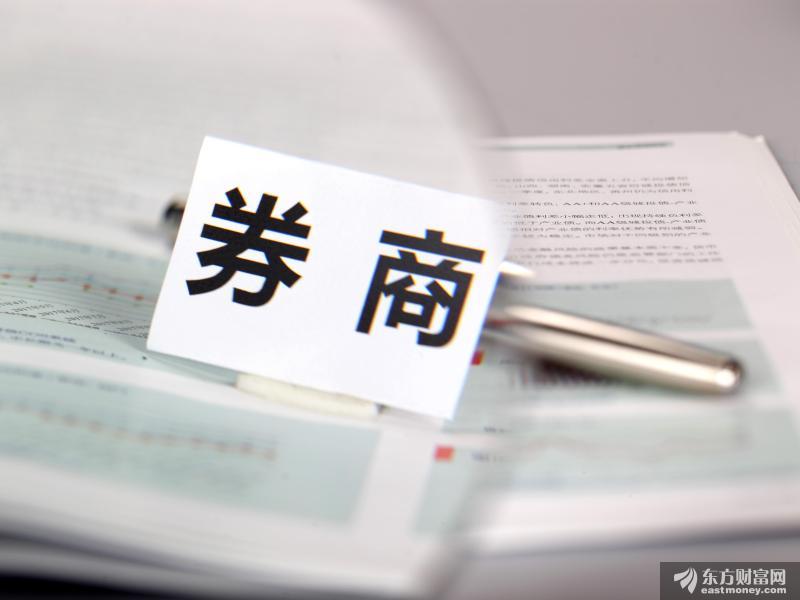 """武汉""""解禁""""首日!部分券商营业部开门营业 一早有客户创业板开户"""