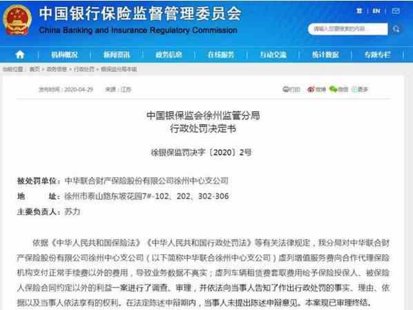 中华联合财产保险股份有限公司两项违规 被罚23万元 _保险超市_互联网保险