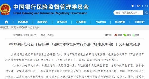 影响上亿人!银保监会重磅文件发布 _保险超市_互联网保险