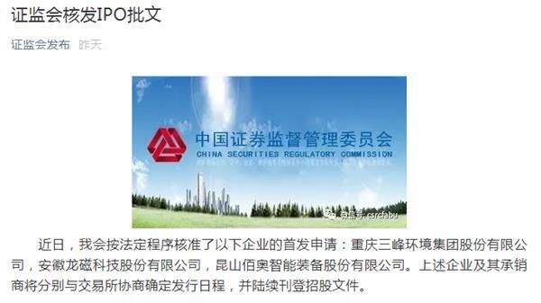 涨了40%!雷军拿下第四家市值超过770亿的上市公司(最新IPO排队名单)