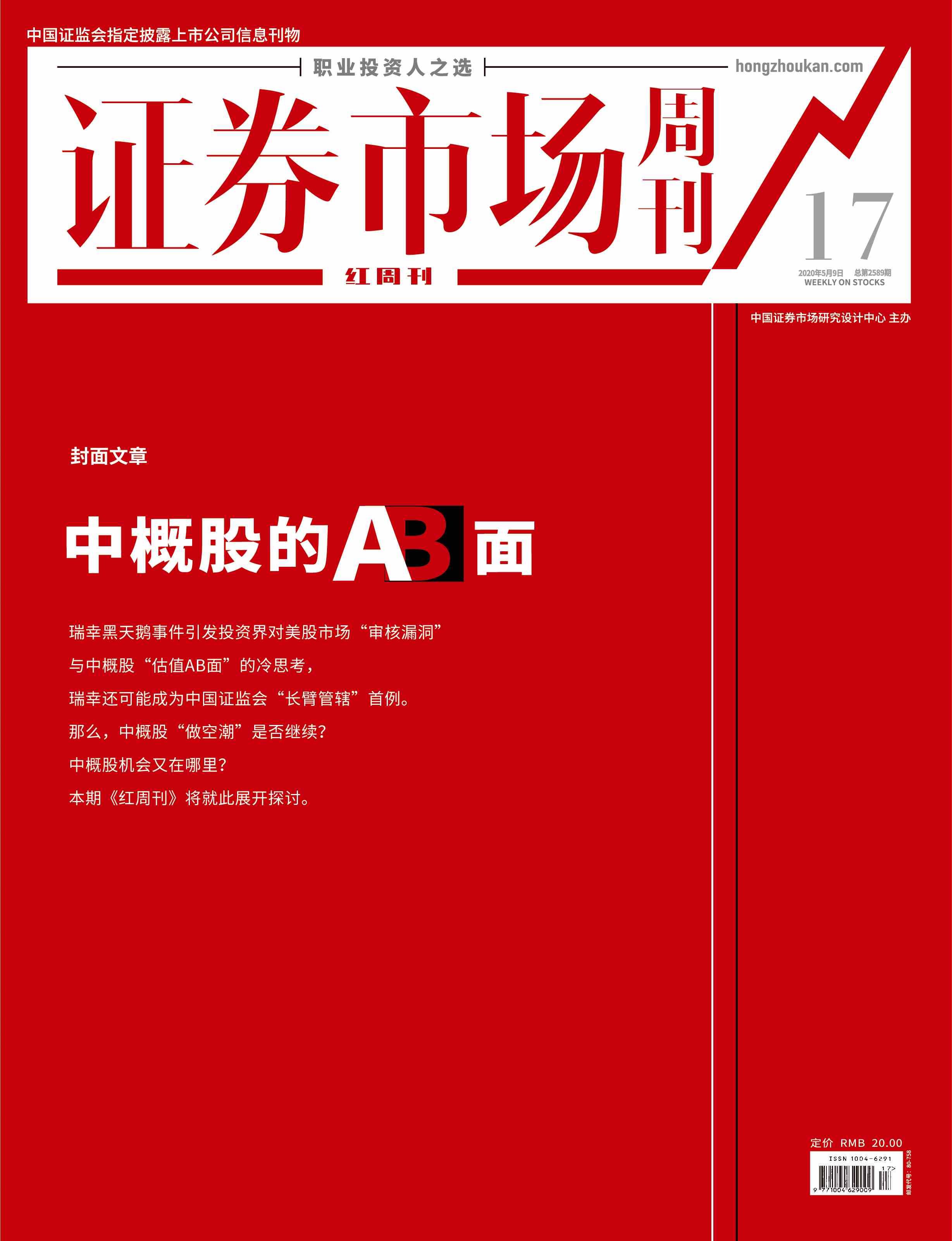 证券市场红周刊2020.17期