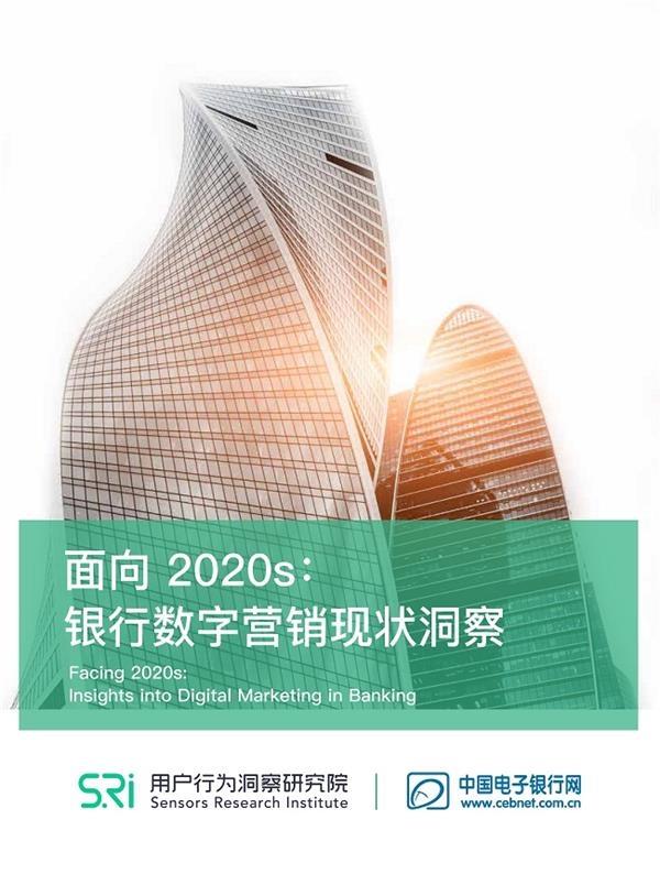 《面向21世纪20年代:银行数字营销现状透视》发布了银行数字营销突围之路