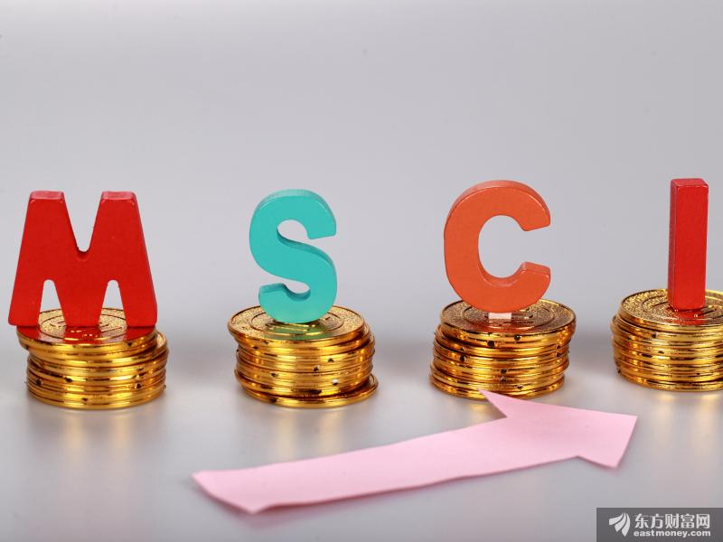 MSCI中国A股在岸指数增加成份股61只