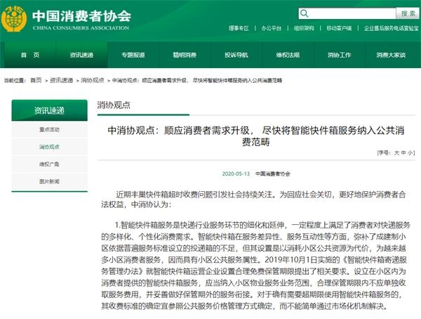 上海116个小区抵制丰巢!三名律师向反垄断局实名发函!