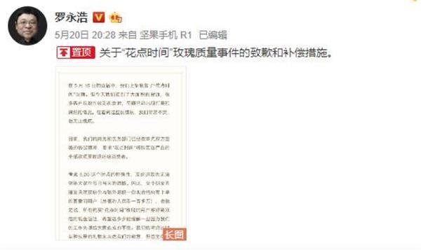 为罗永浩5月20日翻车道歉!消费者抱怨收到枯萎的玫瑰,并承诺双倍返还现金
