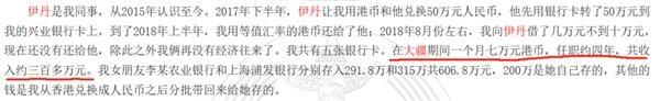 """在中国一流公司工作 月薪7万港元 """"85后""""吃回扣上百万 被判5年!"""