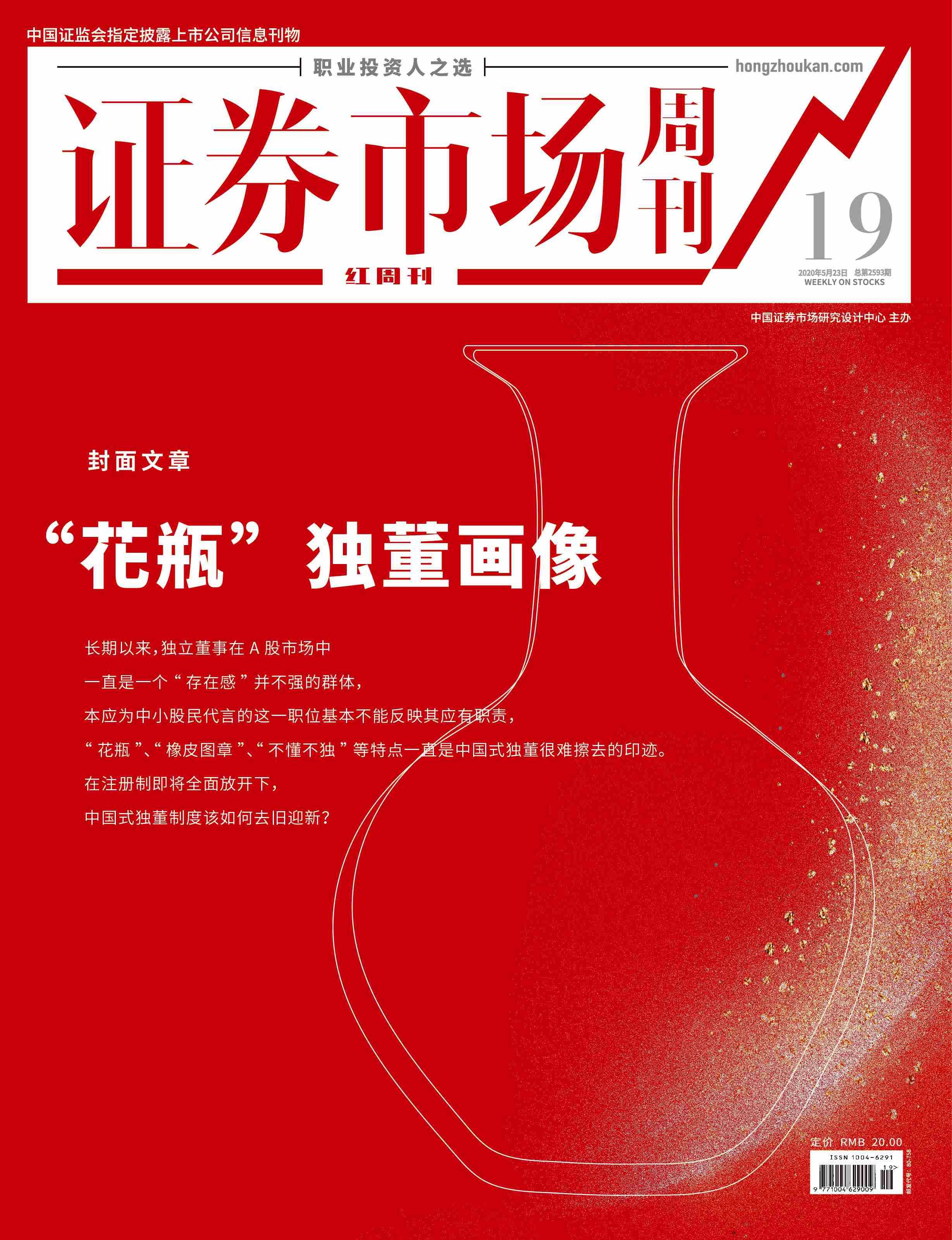 证券市场红周刊2020.19期