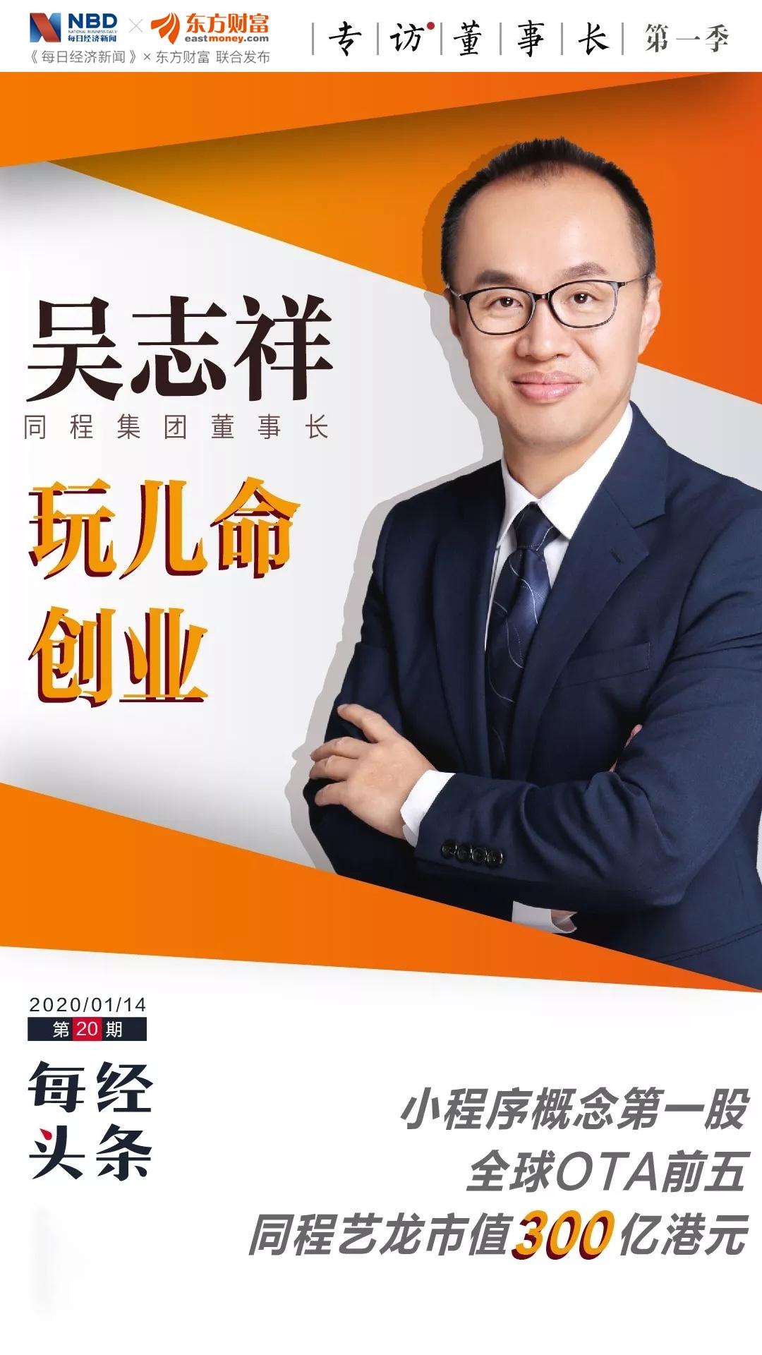 同程董事长_同程艺龙上半年净利4.6亿较2019年增长56%,联席董事长7月套现...