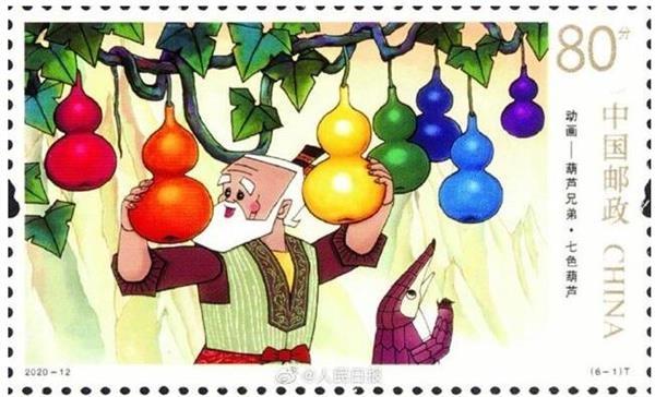 【新奇】六一葫芦兄弟邮票