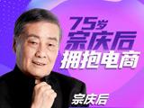宗庆后谈33岁娃哈哈的改变与坚守:是时候拥抱电商了 但坚持不烧钱买流量
